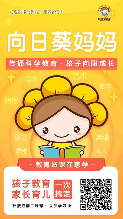 怎么加入向日葵妈妈 向日葵妈妈是邀请制的社交教育平台
